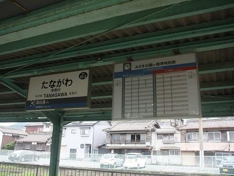 nk-tanagawa-1.jpg