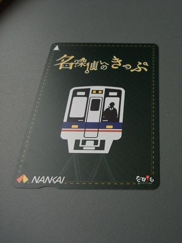 nk-ticket-2.jpg