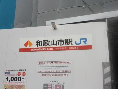 nk-wakayamashi-2.jpg