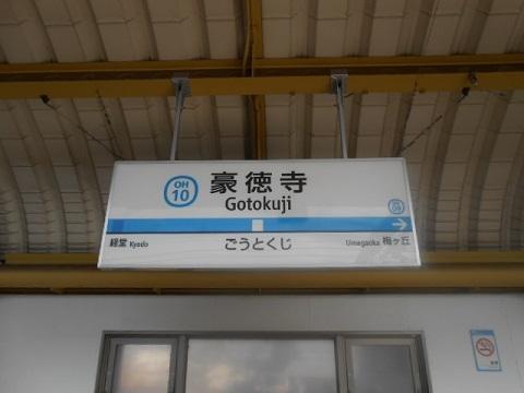 od-gotokuji-1.jpg