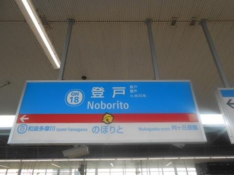 od-noborito-4.jpg