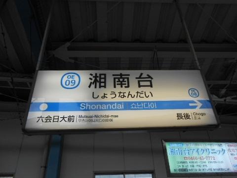 od-shonandai-1.jpg