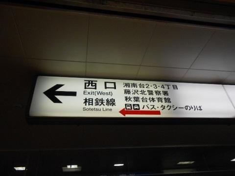 od-shonandai-2.jpg