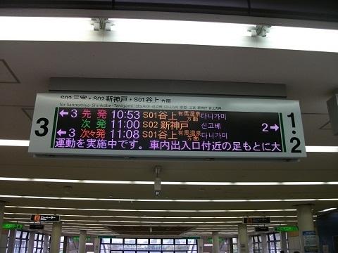 oth-train-56.jpg