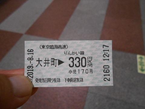 oth-train-6.jpg