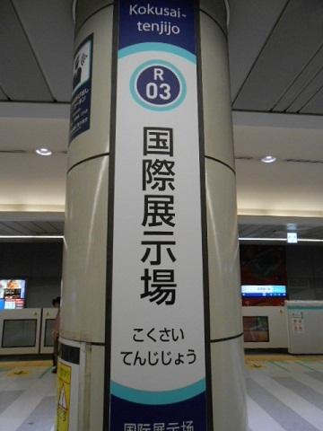 oth-train-7.jpg