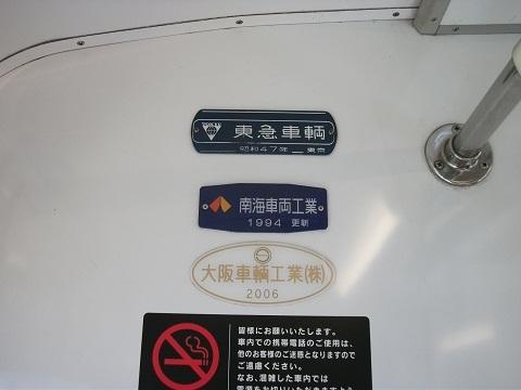 oth-train-82.jpg
