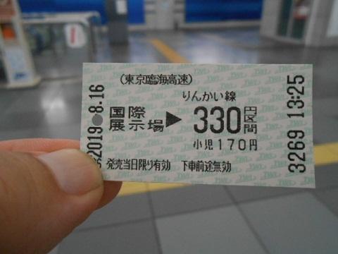 oth-train-9.jpg
