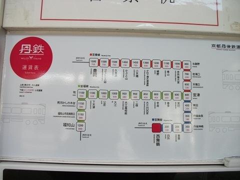 oth-train-98.jpg
