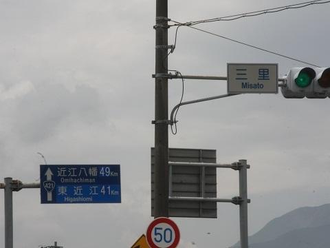 sa-misato-6.jpg