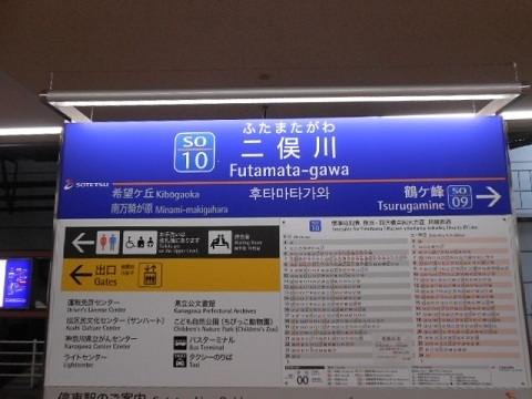 sg-futamatagawa-1.jpg