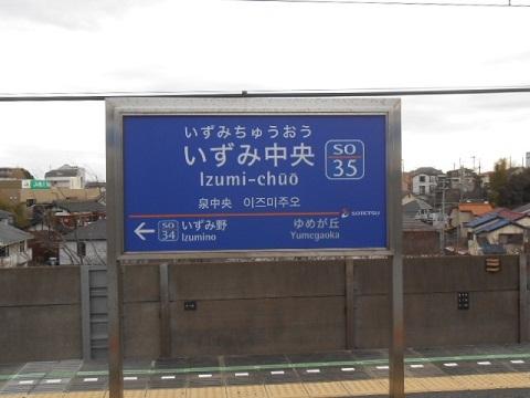 sg-izumichuo-1.jpg