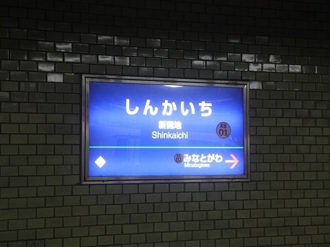 st-shinkaichi-4.jpg
