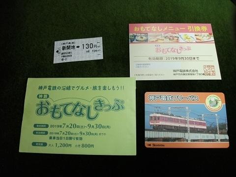 st-ticket-1.jpg
