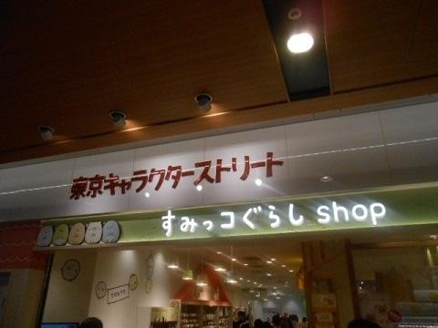 tokyo-sta-10.jpg