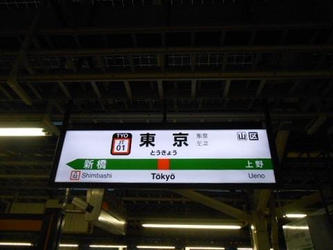 tokyo-sta-5.jpg