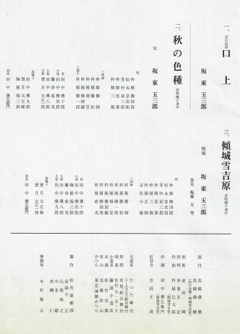 御園座 玉 三郎