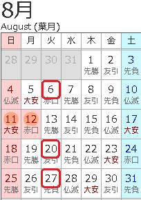201908_Calendar.png