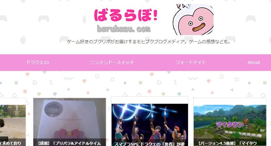 新ブログじゃないけど実質新ブログの「ばるらぼ!」をよろしく!