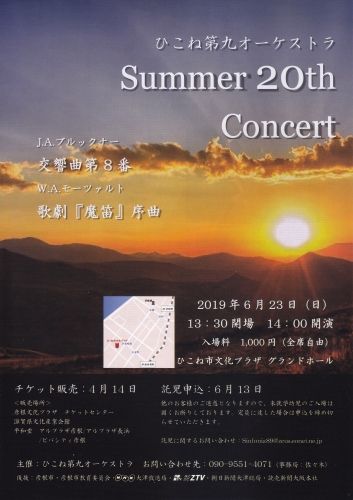 ひこね第九オーケストラ Summer 20th Concert チラシ