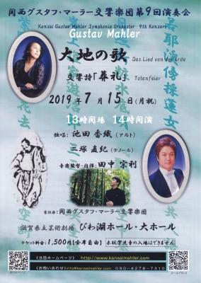 関西グスタフ・マーラー交響楽団第9回演奏会 チラシ