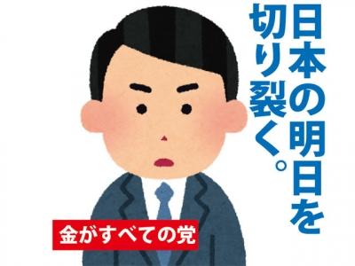 日本の明日を切り裂く。