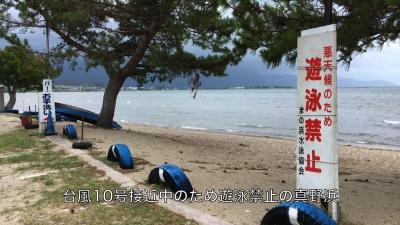 台風10号最接近!! 大荒れの琵琶湖(YouTubeムービー)