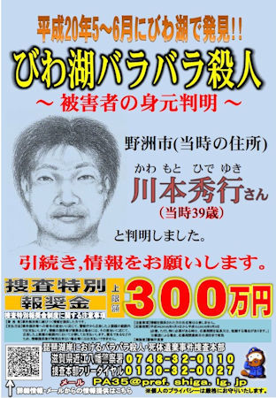 琵琶湖バラバラ殺人事件 情報募集ポスター
