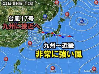 台風17号九州に接近へ(9月22日9時予想)