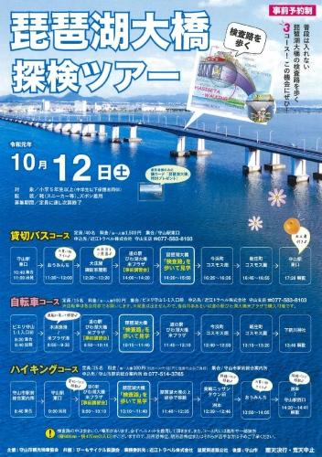 琵琶湖大橋探検ツアーポスター