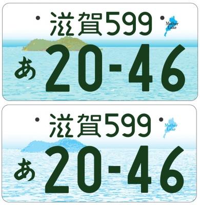 琵琶湖デザインのナンバープレート