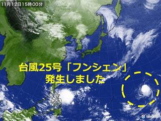 台風25号「フンシェン」発生しました
