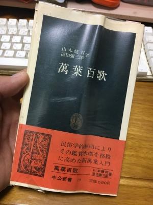 万葉百歌(山本健吉 池田彌三郎著/中公新書)