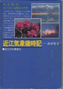 近江気象歳時記(武田栄夫著/サンブライト出版)