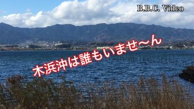 冬型気圧配置で強風の琵琶湖 木浜沖は誰もいませ〜ん!!(YouTubeムービー)