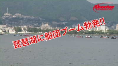 琵琶湖に船団ブーム勃発!!