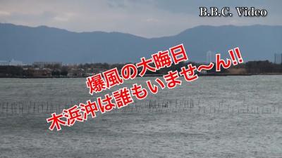 大晦日の琵琶湖は爆風!! 木浜沖は誰もいませ〜ん(YouTubeムービー)