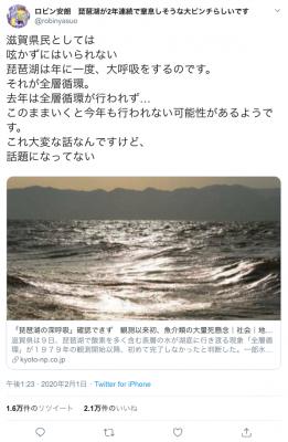 琵琶湖が2年連続で窒息しそう
