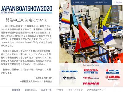 開催中止を伝えるジャパンインターナショナルボートショー2020公式サイト(20/02/19)
