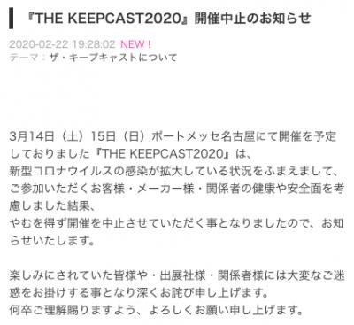 キープキャスト2020開催中止