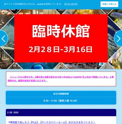 琵琶湖博物館HP