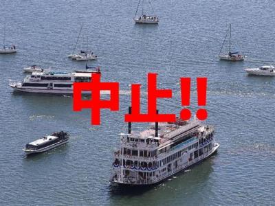 びわ湖開き中止!!