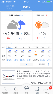 Yahoo!天気 大津の天気予報(2月29日11時発表)