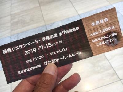 チケット 入場料は1500円(税込み)