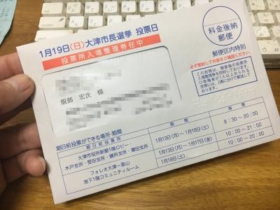大津市長選投票所入場券
