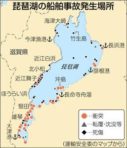 琵琶湖の船舶事故発生場所
