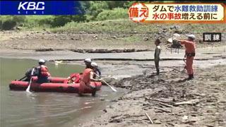 福岡県倉ダムで行われた水難救助訓練の様子