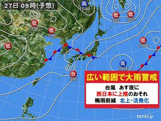 明日にも西日本に台風上陸の恐れ