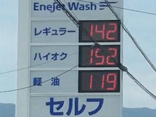 レギュラーガソリン142円/L 西近江路沿い大津市真野のセルフGSで(19/06/26)