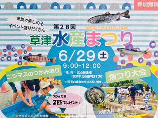 第28回草津水産まつりポスター